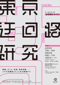東京迂回路研究